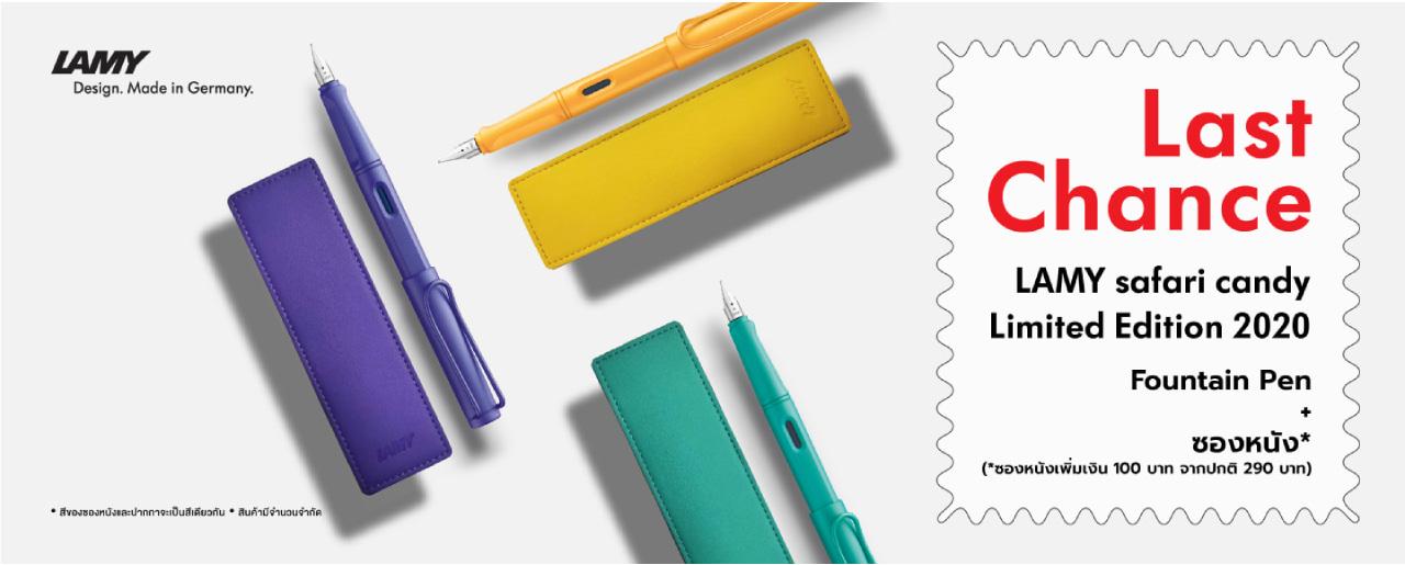 ปากกา LAMY รุ่น safari